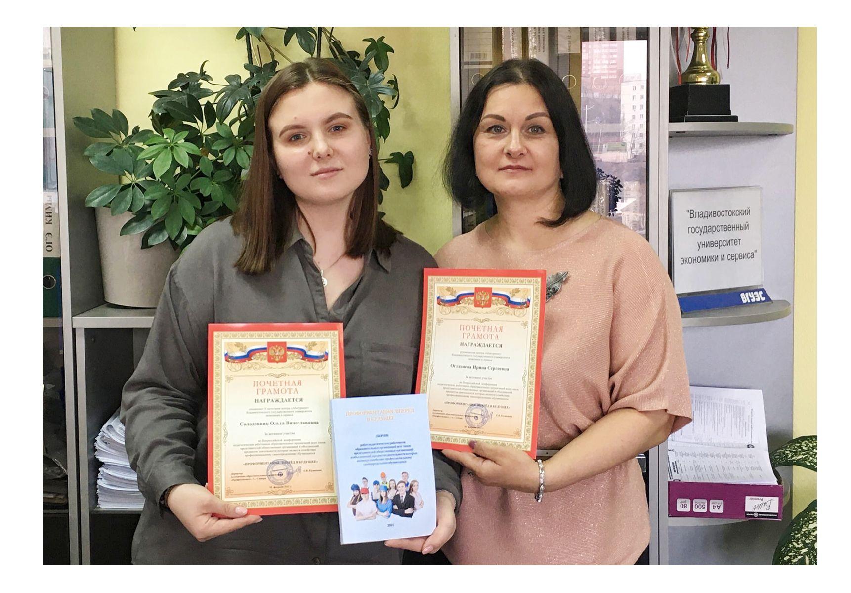 Профориентация в дистанционном формате: сотрудники центра «Абитуриент» ВГУЭС выступили на всероссийской конференции