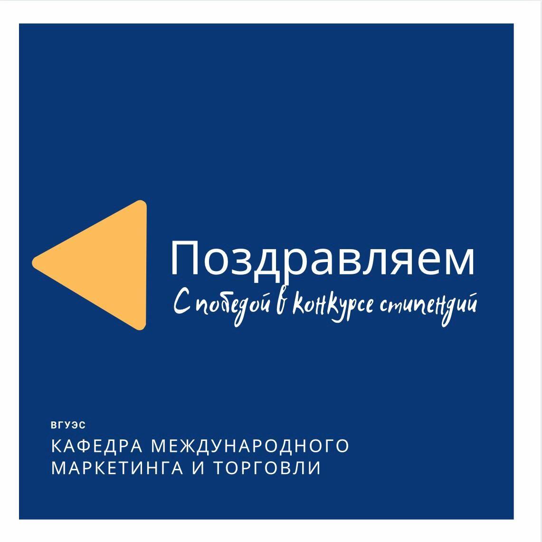 Победители конкурса на Повышенную государственную академическую стипендию и Именную стипендию ВГУЭС