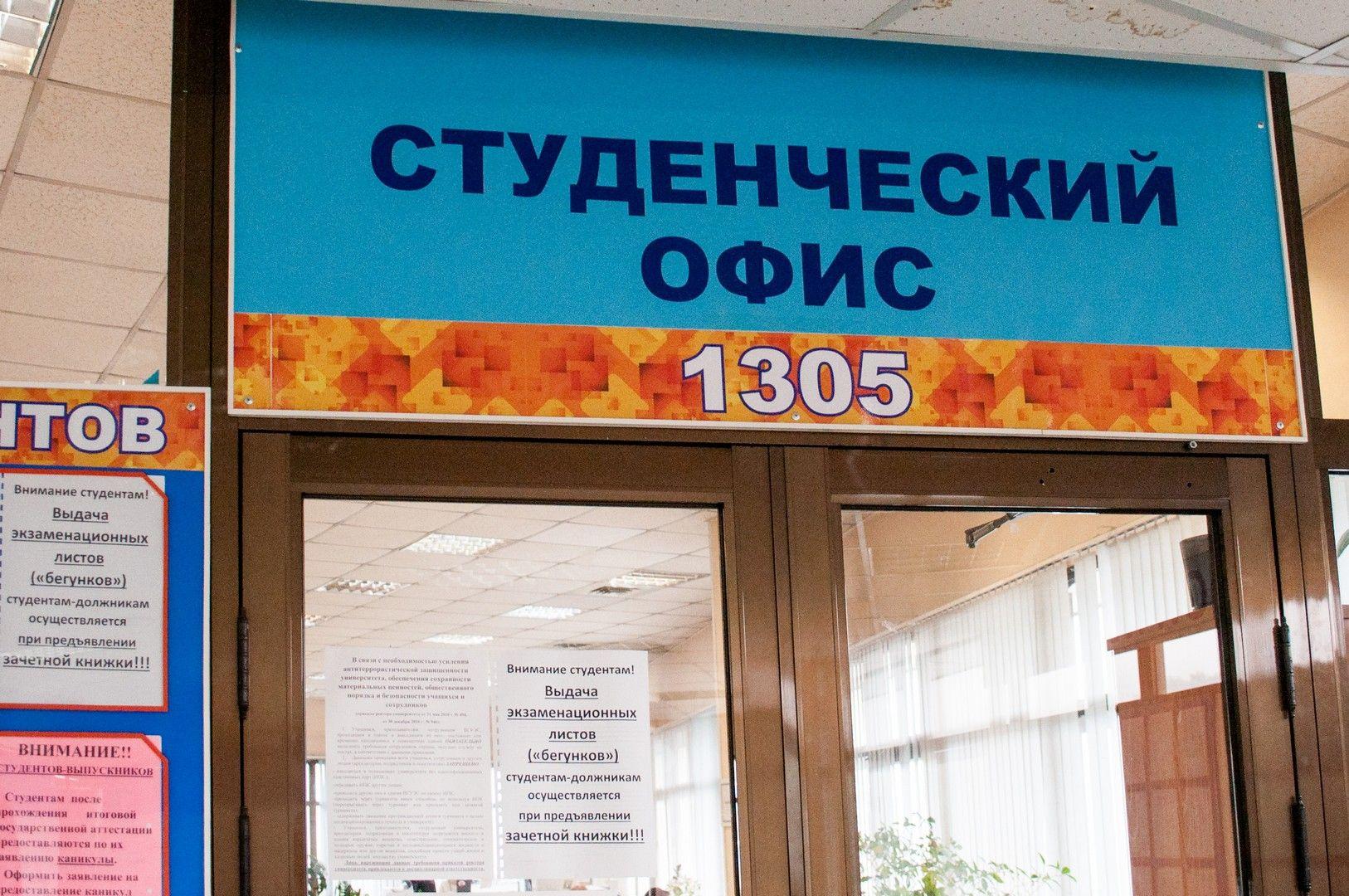 Студенческий офис ВГУЭС: от зачётки до диплома