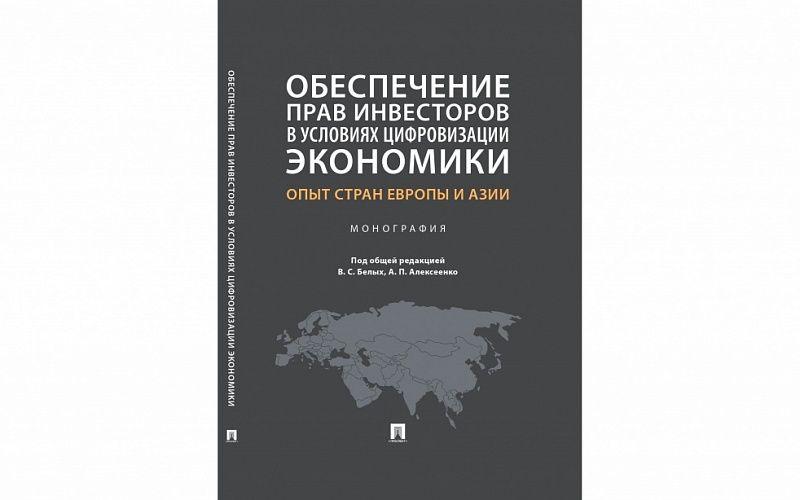 Вышла в свет монография «Обеспечение прав инвесторов в банковском и финансовом секторах в условиях цифровизации экономики в РФ и ведущих финансовых центрах Восточной Азии»