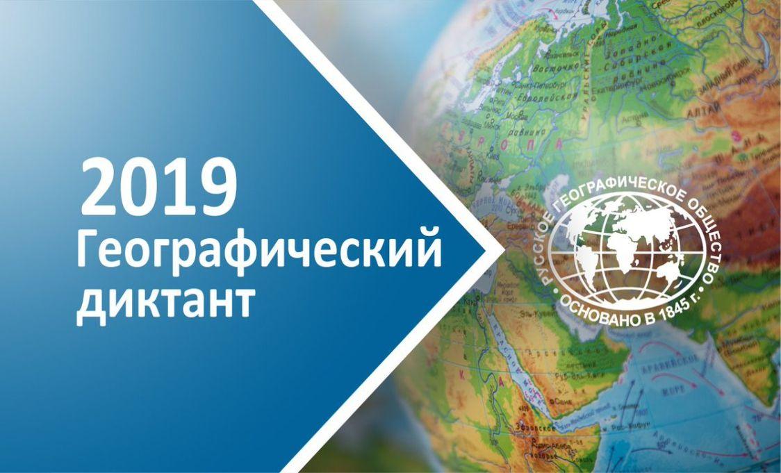 Во ВГУЭС пройдет «Географический диктант»