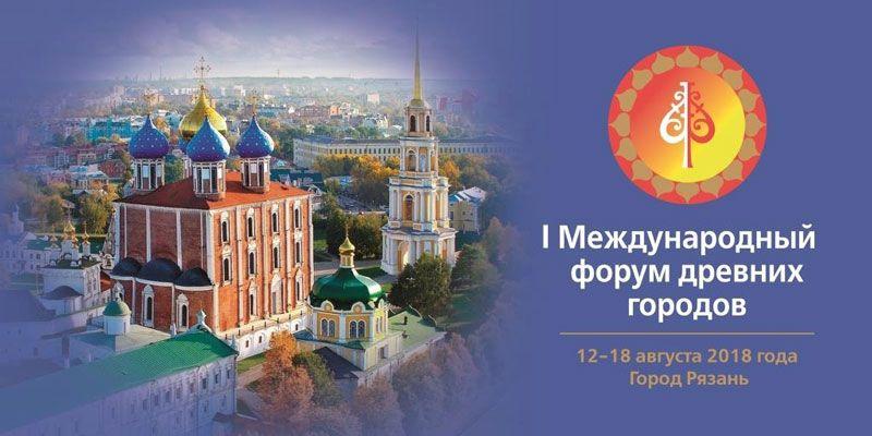 Международный форум древних городов впервые пройдет в Рязани