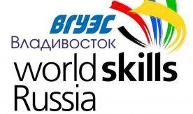 Уверенный шаг ВГУЭС к лидерству в движении WorldSkills на чемпионате 2017 года
