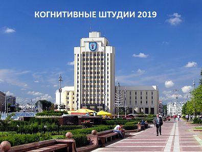 VIII Международная конференция по когнитивной науке в Минске