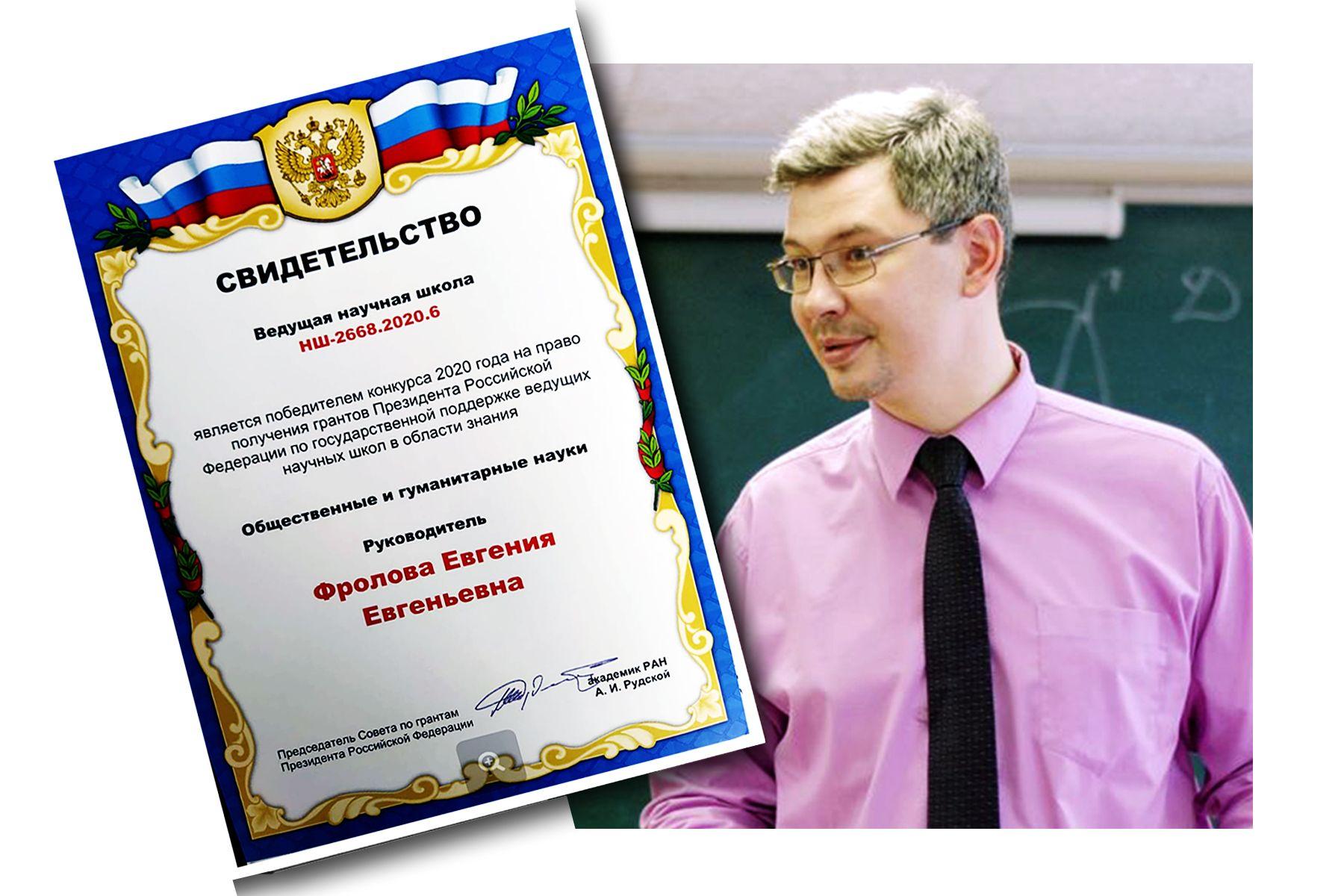 Научная школа ВГУЭС, возглавляемая профессором Алексеем Мамычевым, победила в конкурсе 2020 года на получение грантов Президента РФ