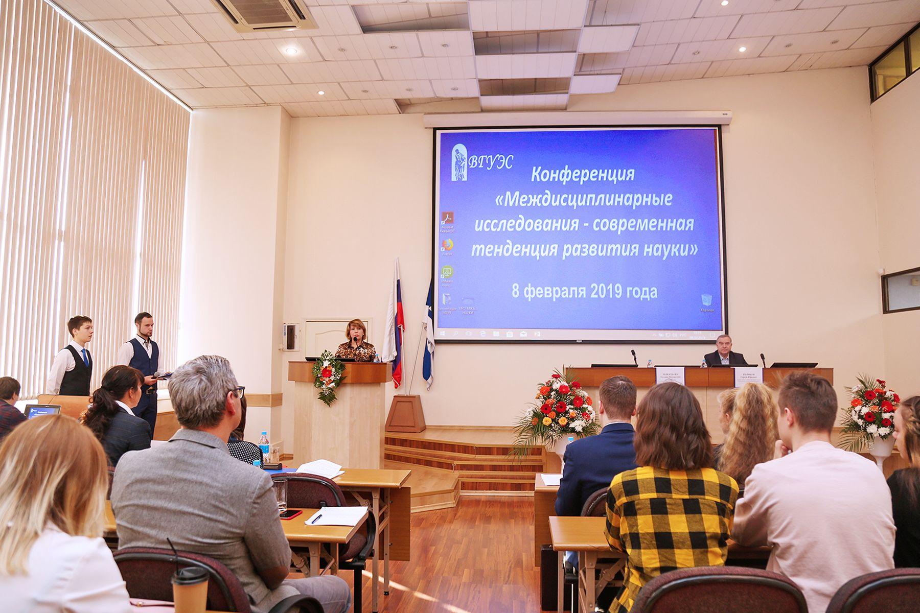 Междисциплинарные исследования. ВГУЭС в тренде развития науки в России