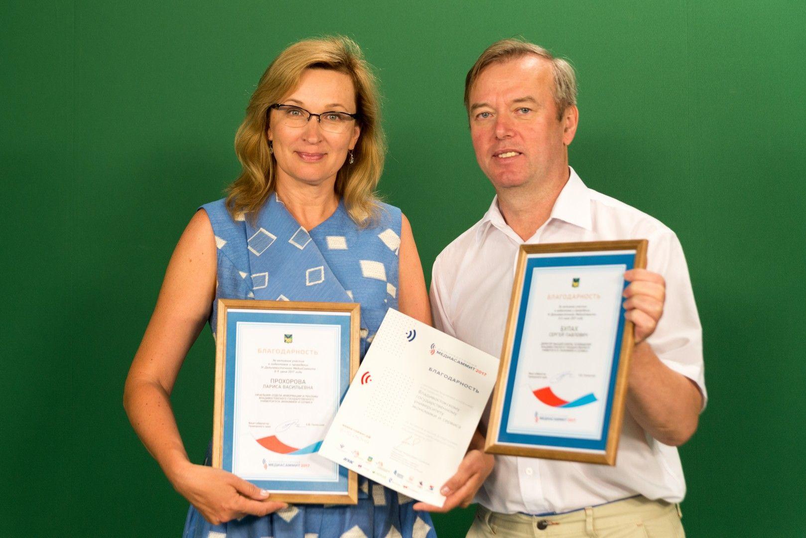 ВГУЭС наградили за активное участие в МедиаСаммите