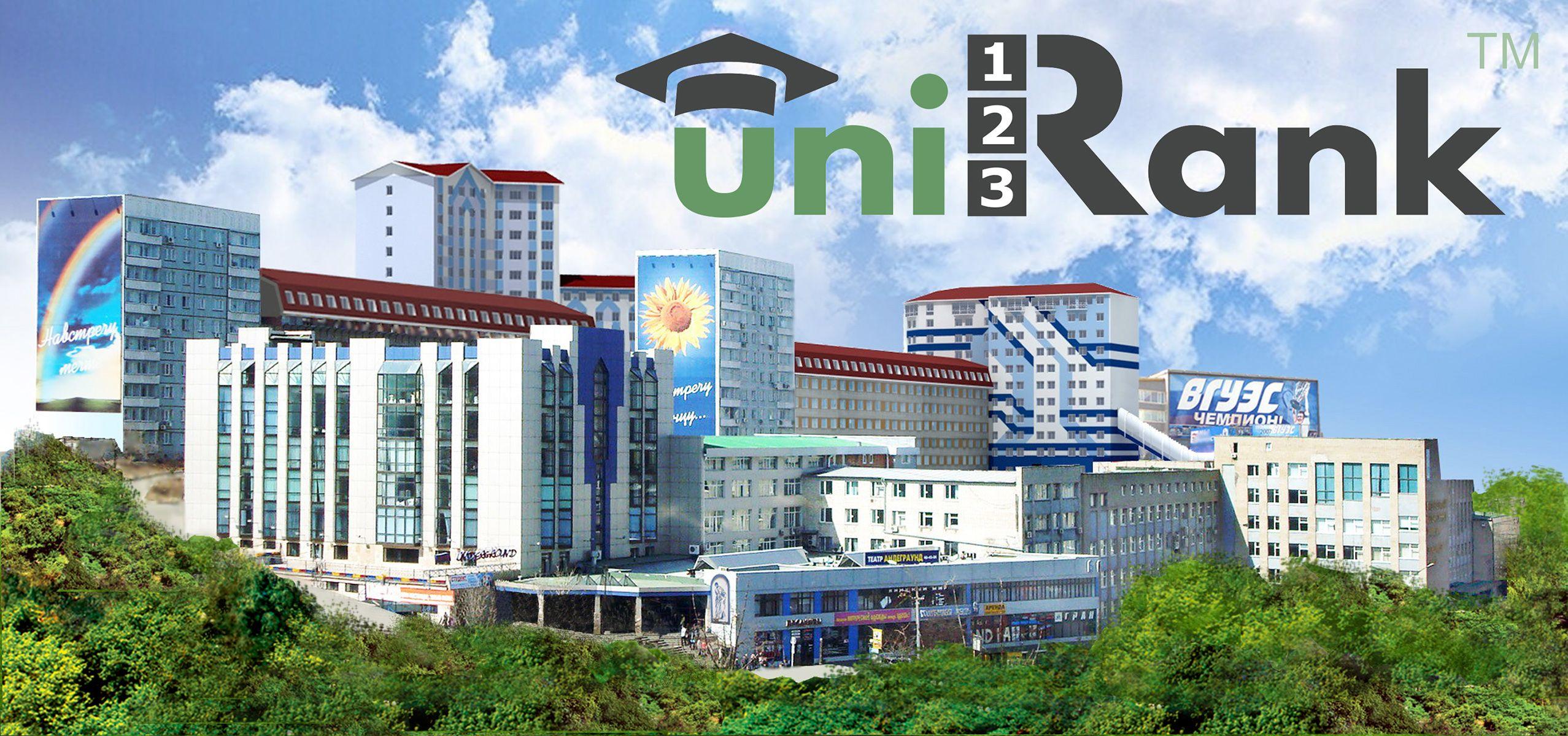 ВГУЭС вошел в ТОП-50 ведущих вузов России в глобальном рейтинге университетов Unirank