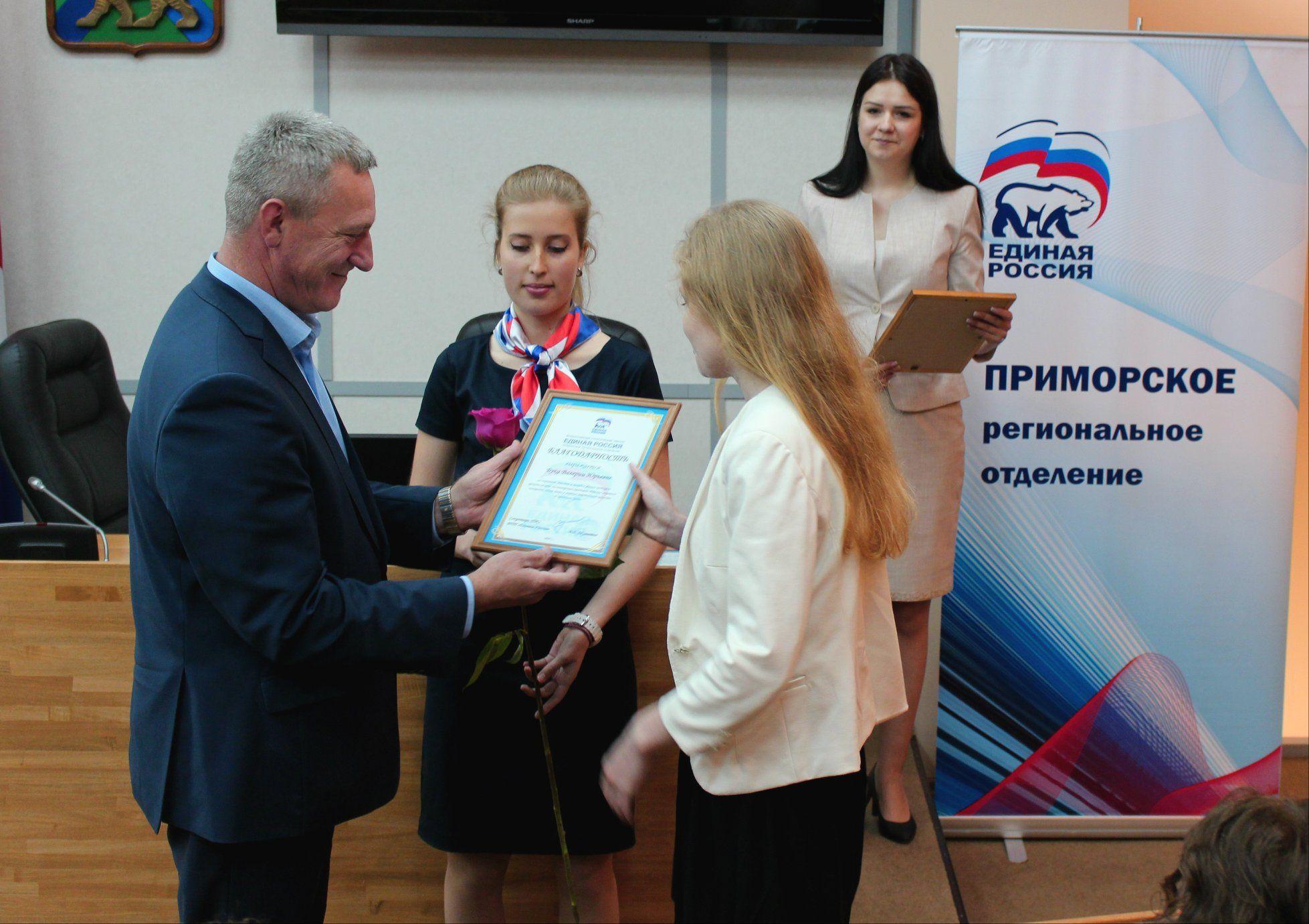 Госдума РФ наградила студентку ВГУЭС