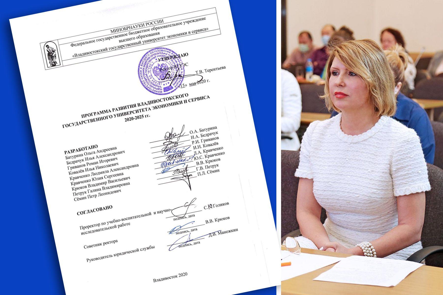 Триумфальной победой Татьяны Терентьевой завершились выборы ректора ВГУЭС