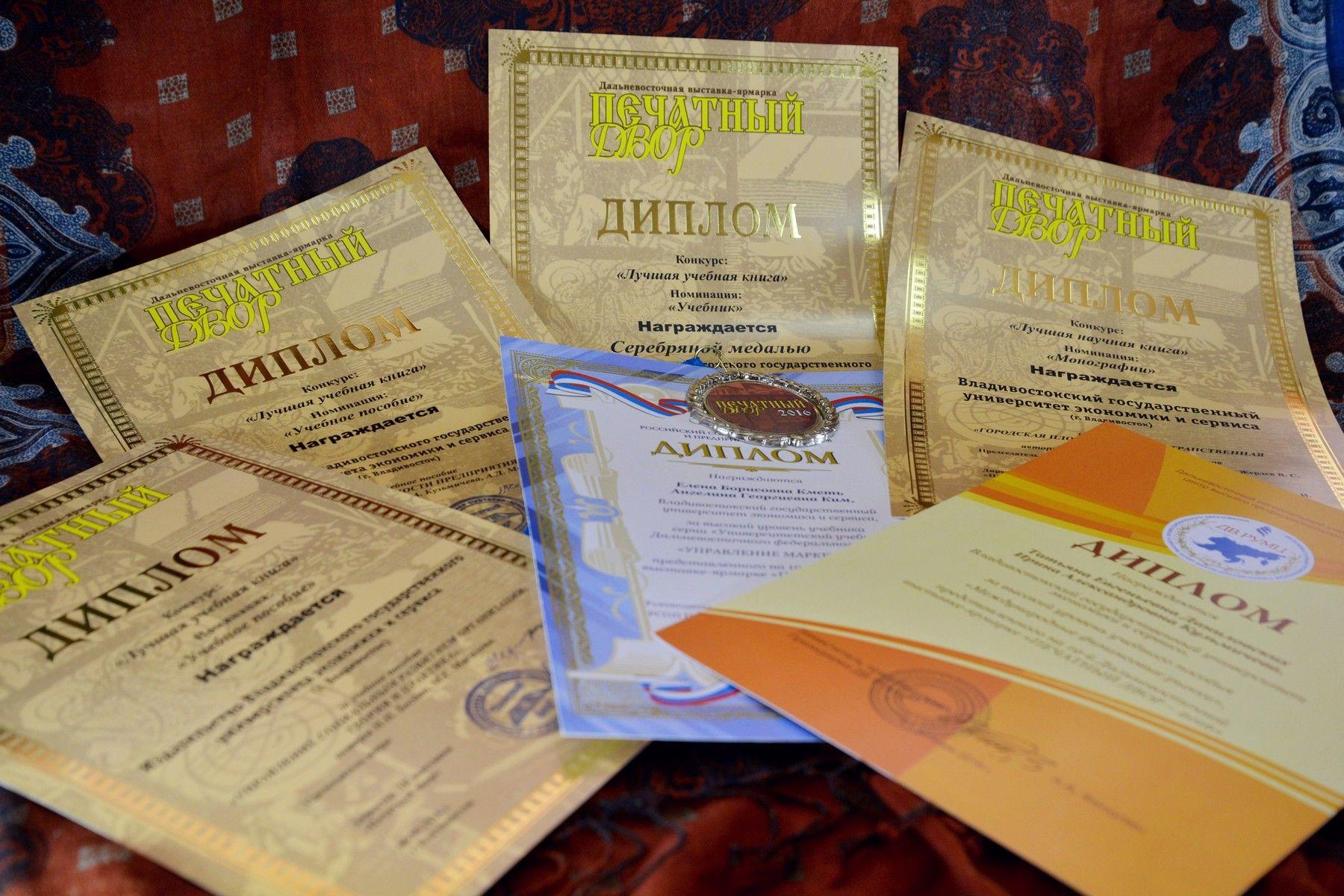 Серебряная медаль и 7 дипломов – награды изданий ВГУЭС на Дальневосточном книжном форуме «Печатный Двор-2016»