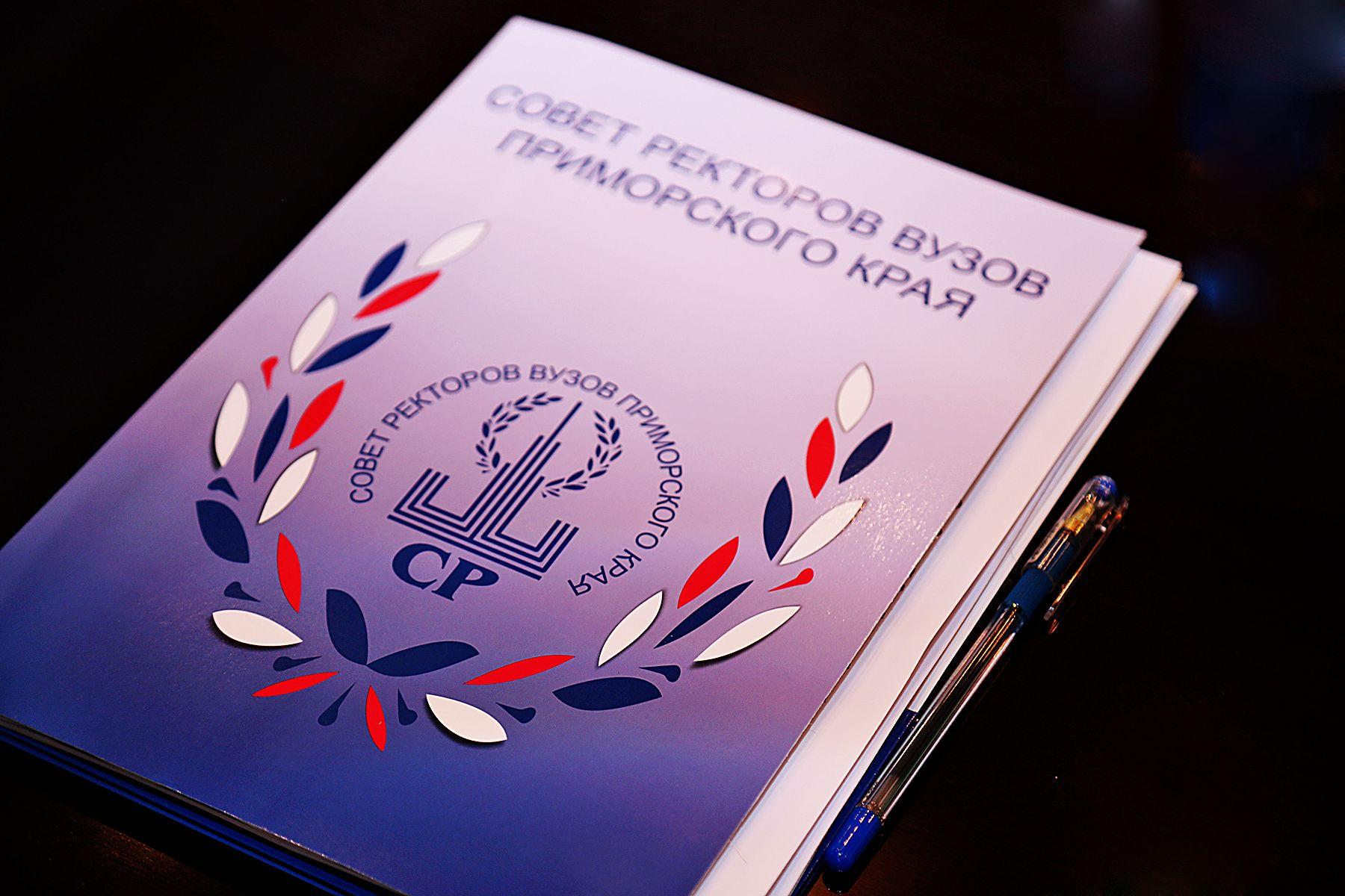 Совет ректоров вузов Приморского края: опыт ВГУЭС нужно перенимать