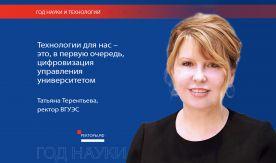 Ректор ВГУЭС Татьяна Терентьева: технологии для нас – это, в первую очередь, цифровизация управления университетом
