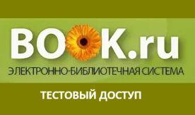 ОТКРЫТ ТЕСТОВЫЙ ДОСТУП КО ВСЕМ РЕСУРСАМ  ЭБС «BOOK»