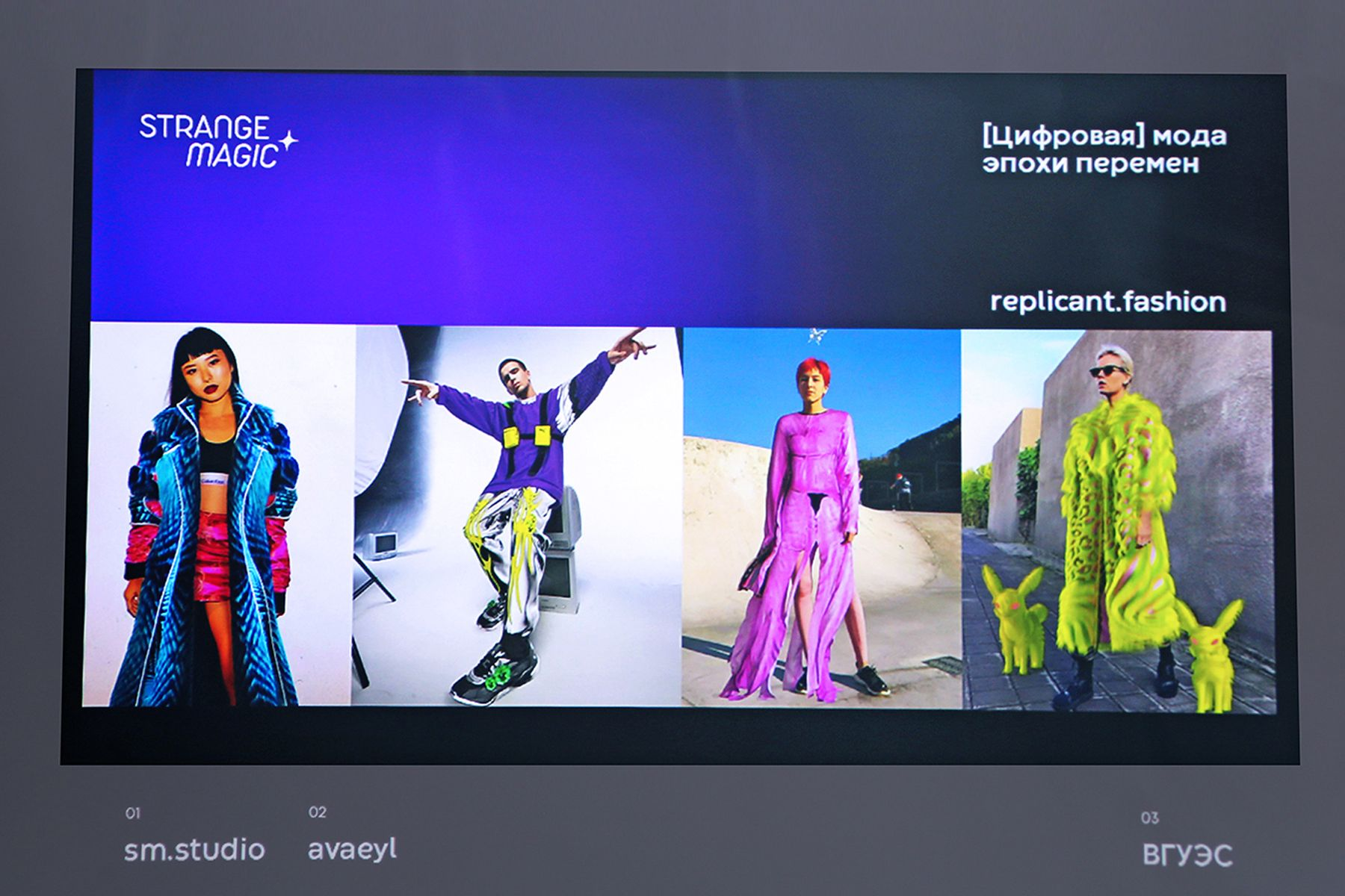 Цифровая мода во ВГУЭС: как носить и зачем создавать диджитал-гардероб