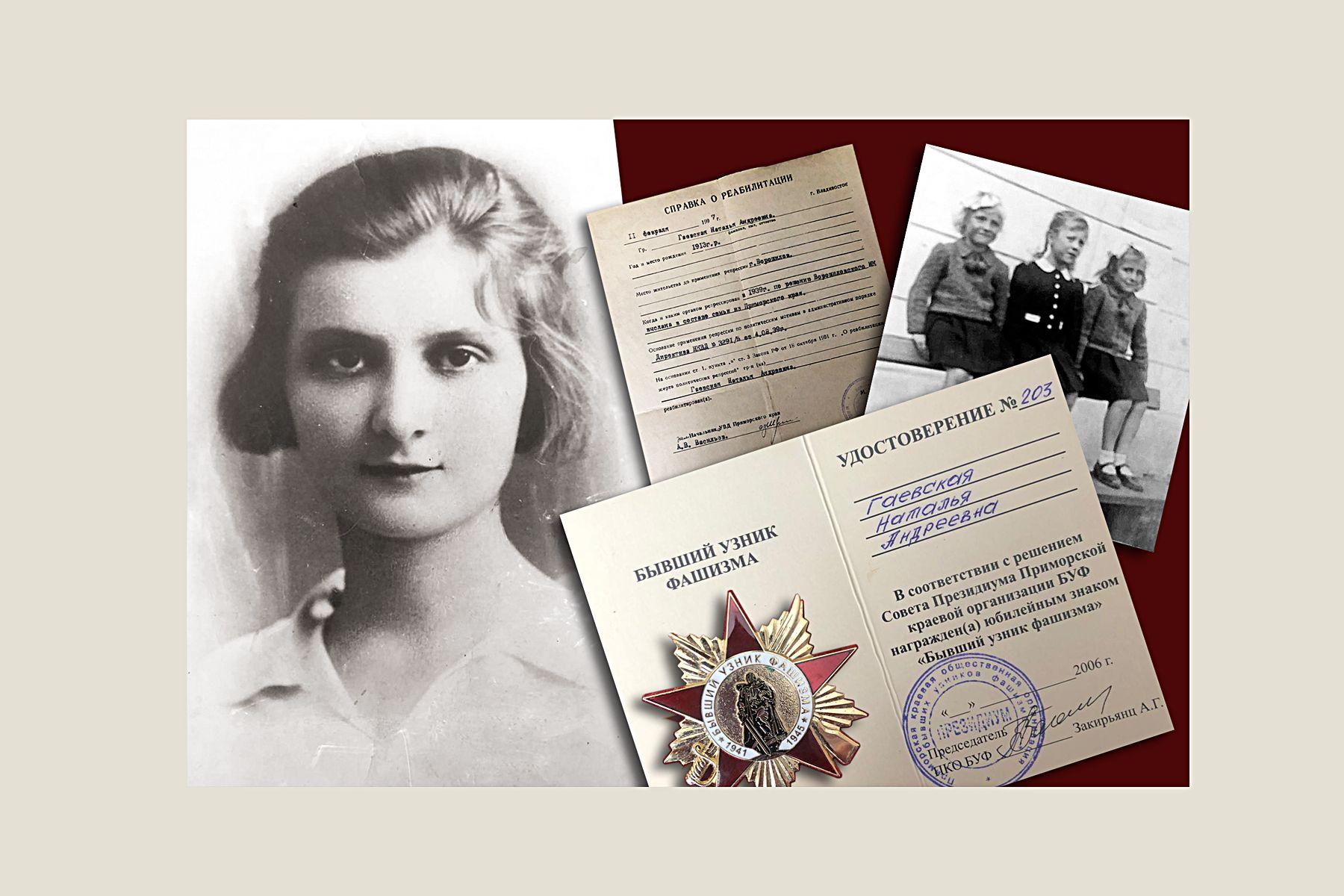 75 лет Победы: Гаевская Наталья Андреевна