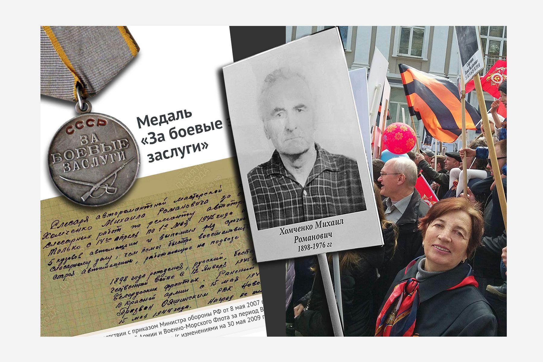 75 лет Победы: Хомченко Михаил Романович