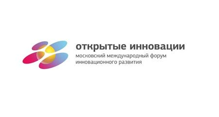"""Московский международный форум инновационного развития """"Открытые инновации"""""""