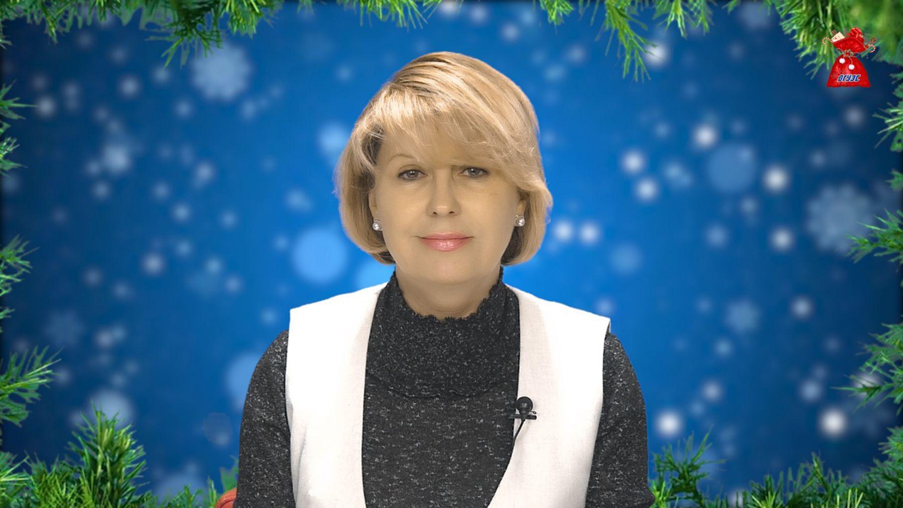 Поздравление ректора и президента ВГУЭС с Новым 2021 годом
