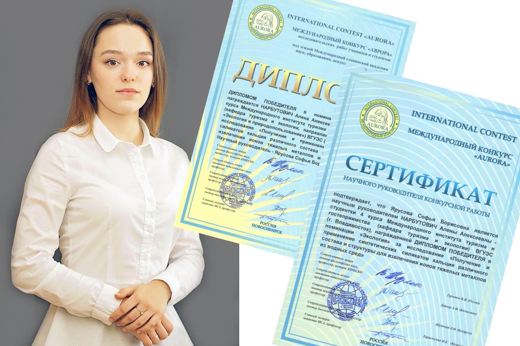 Студентка кафедры туризма и экологии ВГУЭС – победитель Международного конкурса исследовательских работ Aurora