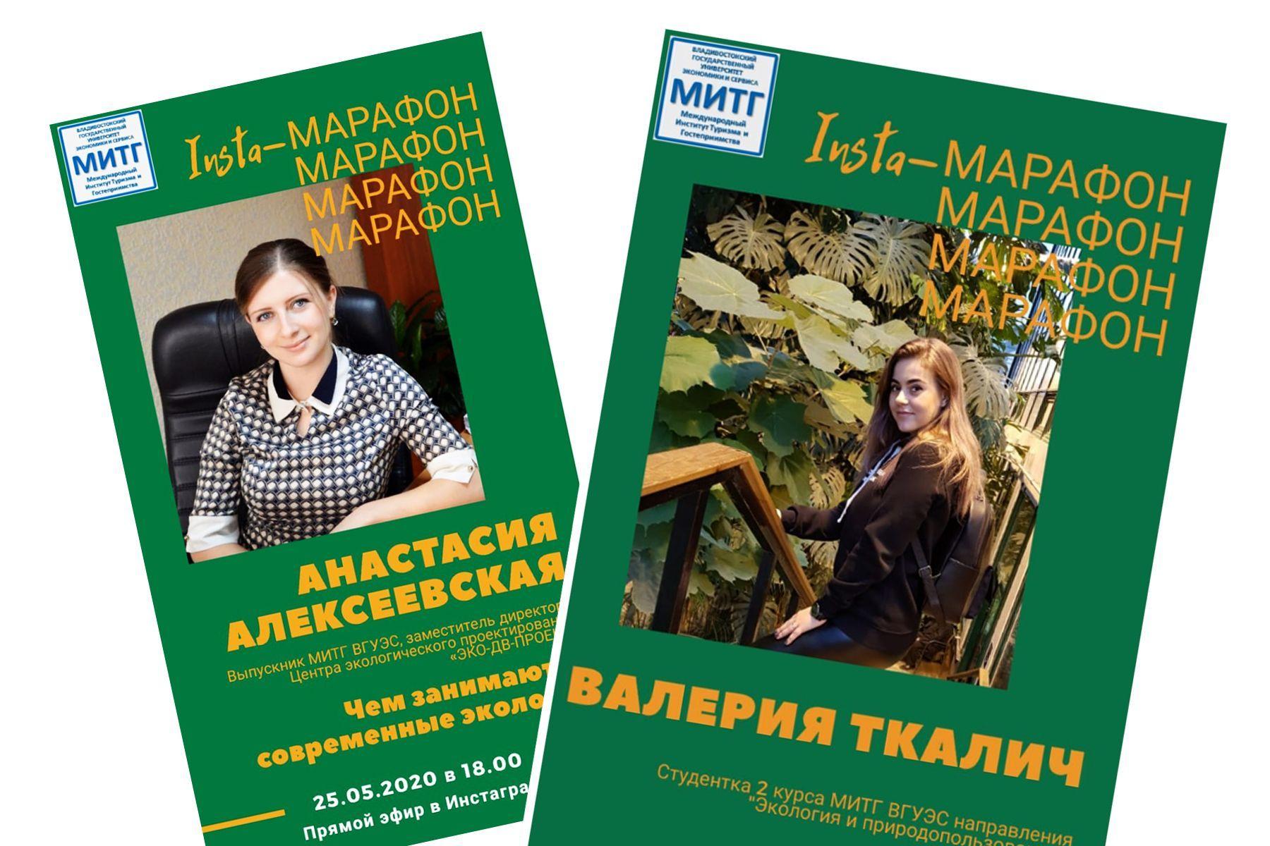 Перспективы будущей профессии из первых уст: выпускники МИТГ ВГУЭС рассказывают о собственном карьерном пути школьникам России на вебинарах