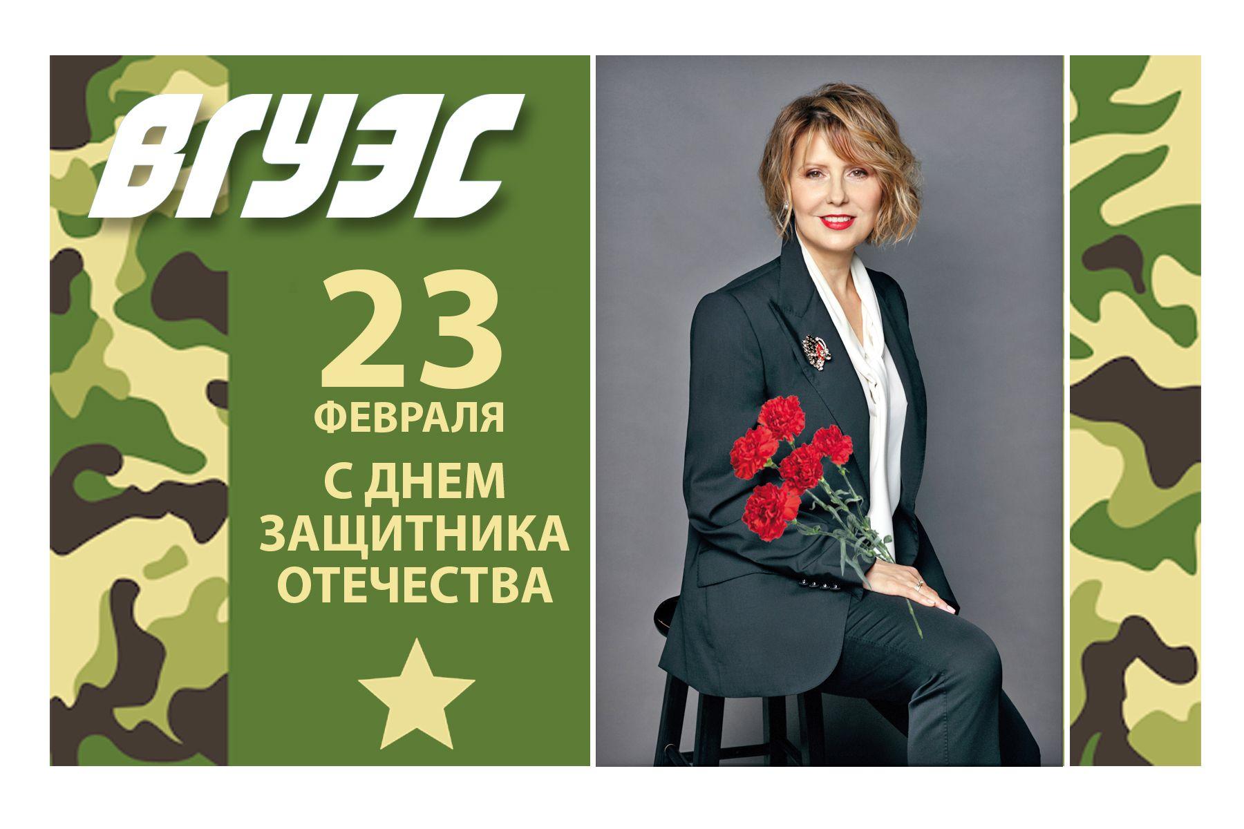 Поздравление ректора ВГУЭС Татьяны Терентьевой с Днем защитника Отечества