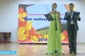 Мы приняли участие в Дальневосточном конкурсе чтецов «Моя любовь – моя Россия»