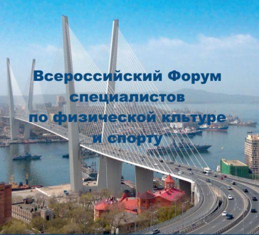 Всероссийский Форум 2018 г.