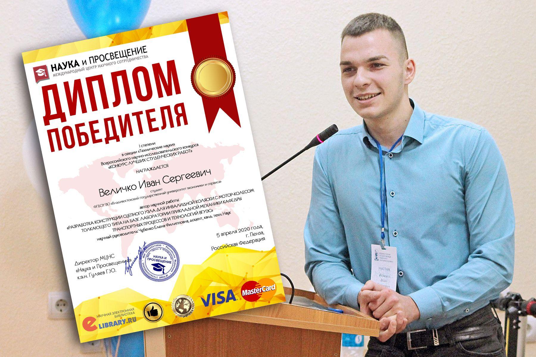Всероссийский конкурс лучших студенческих работ: проект ВГУЭС – победитель секции «Техническая наука»
