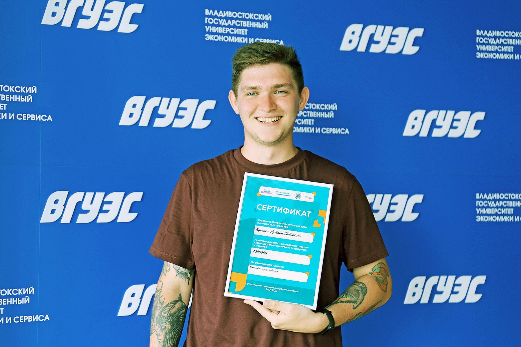 Бакалавр ВГУЭС Артем Купчик выиграл грант в размере 1 млн рублей на реализацию социально значимого проекта