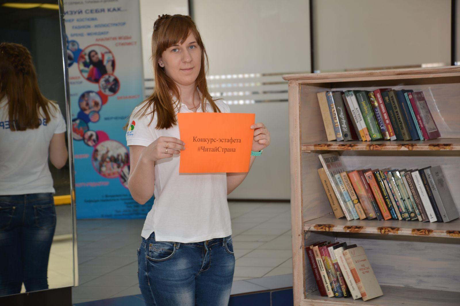 ВГУЭС приобщает молодёжь к литературе: университет принял участие во всероссийской акции «Читай, страна!»