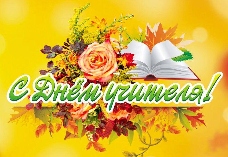 Уважаемые коллеги, дорогие друзья! От всей души поздравляю вас с профессиональным праздником - Днём Учителя!