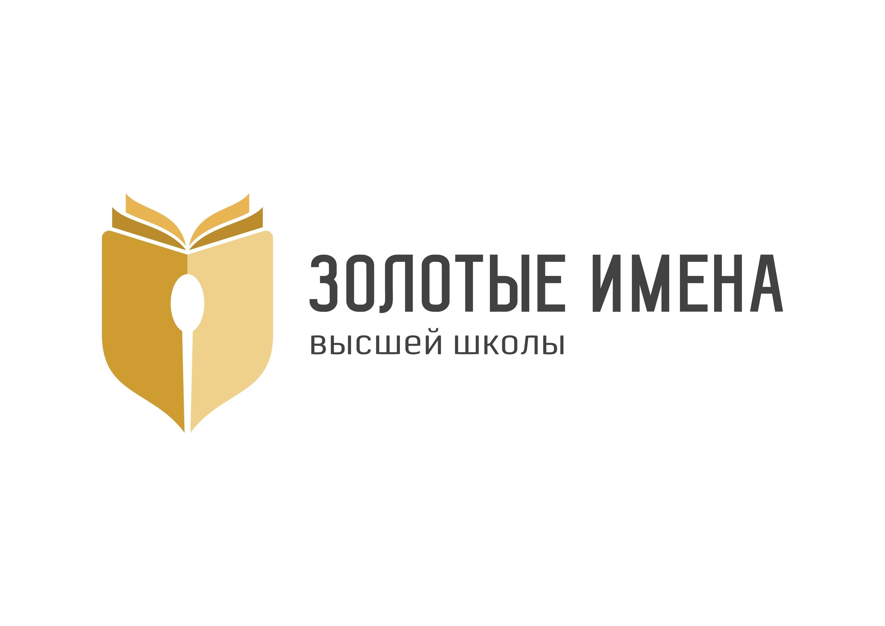 ВГУЭС станет официальным представителем проекта «Золотые Имена Высшей школы» на Дальнем Востоке