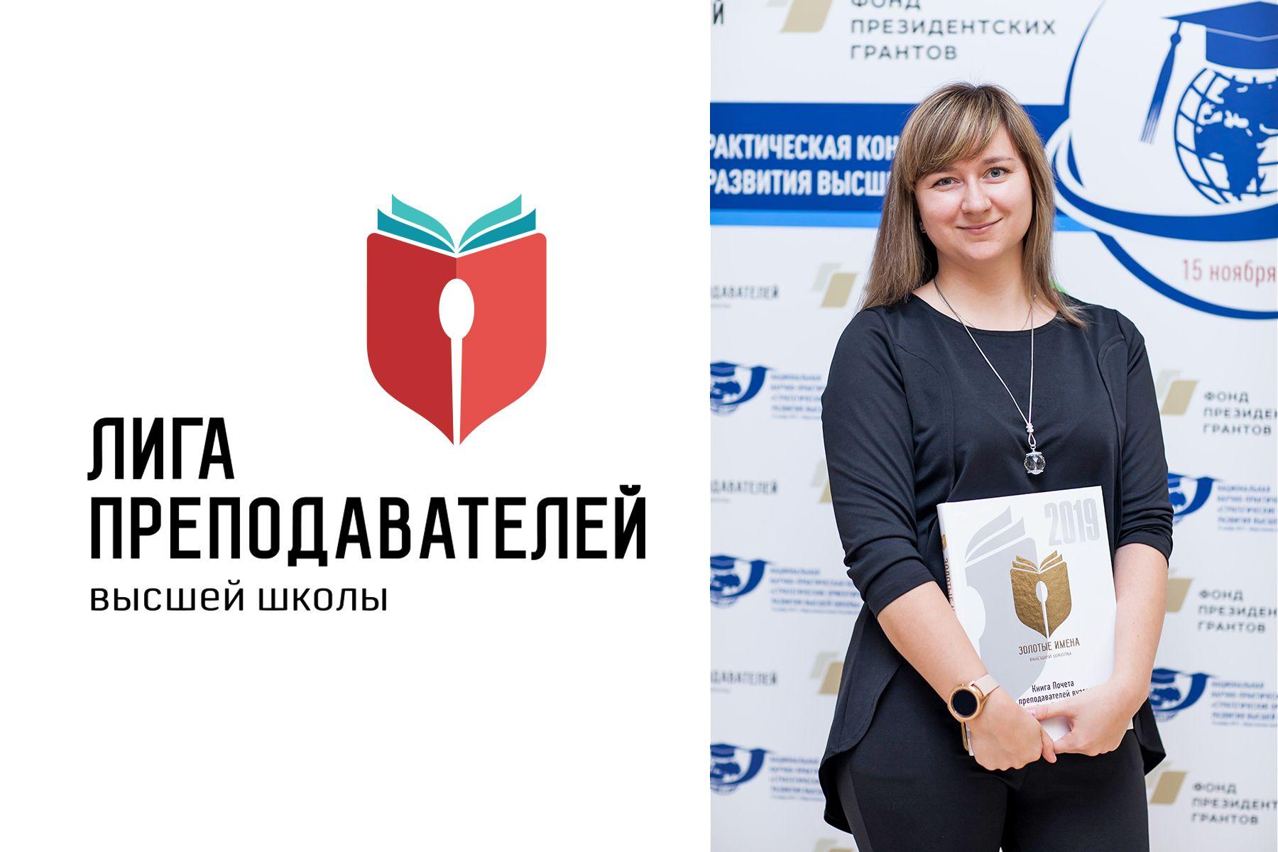 Во ВГУЭС организовано Представительство Межрегиональной общественной организации «Лига Преподавателей Высшей Школы»