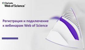 Вебинары Web of Science. Апрель 2021