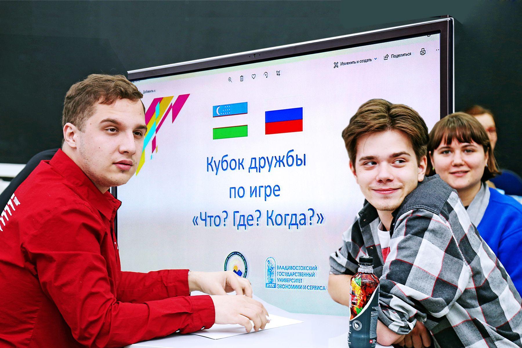«Что? Где? Когда?» международная: студенты ВГУЭС vs студенты Ташкентского государственного университета востоковедения