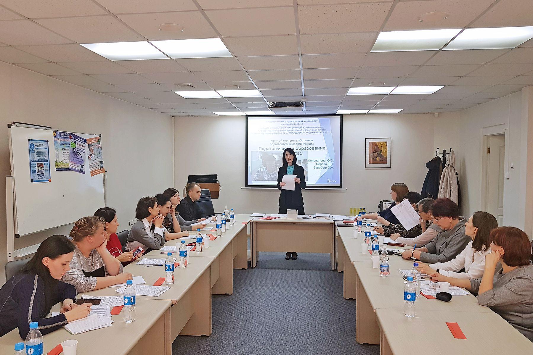 Педагогическое образование во ВГУЭС: первый шаг на пути к решению кадрового вопроса в Приморье