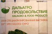 Волонтеры филиала приняли участие  в  проведении международной специализированной выставки «Дальагропродовольствие»