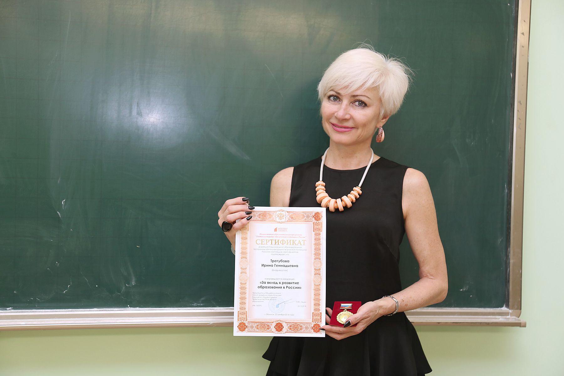 Преподаватель ВГУЭС Ирина Трегубова награждена медалью «За вклад в развитие образования в России»
