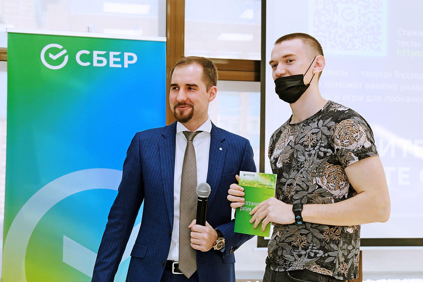 Партнерство ВГУЭС и Сбербанка: первые шаги студентов в инвестировании