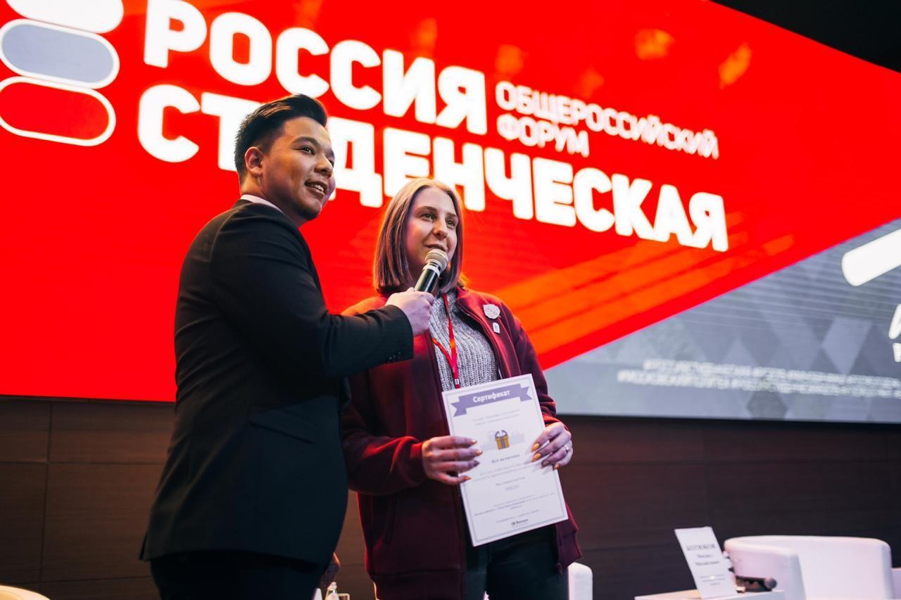 Студенты ВГУЭС вернулись с общероссийского форума «Россия Студенческая»