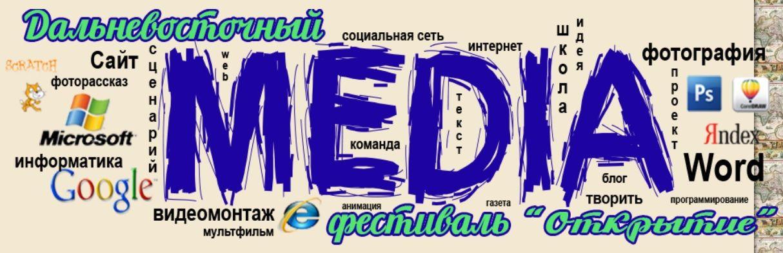 Во ВГУЭС прошел IV Дальневосточный Медиафестиваль «Открытие»