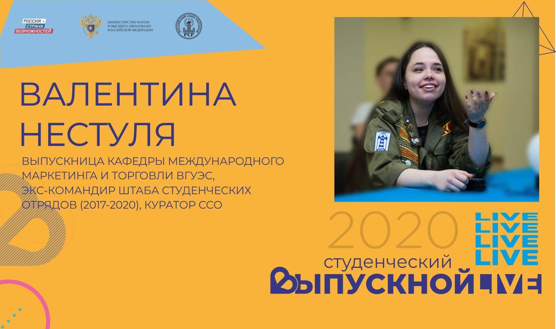 Валентина Нестуля, выпускница - 2020: используйте все возможности во ВГУЭС