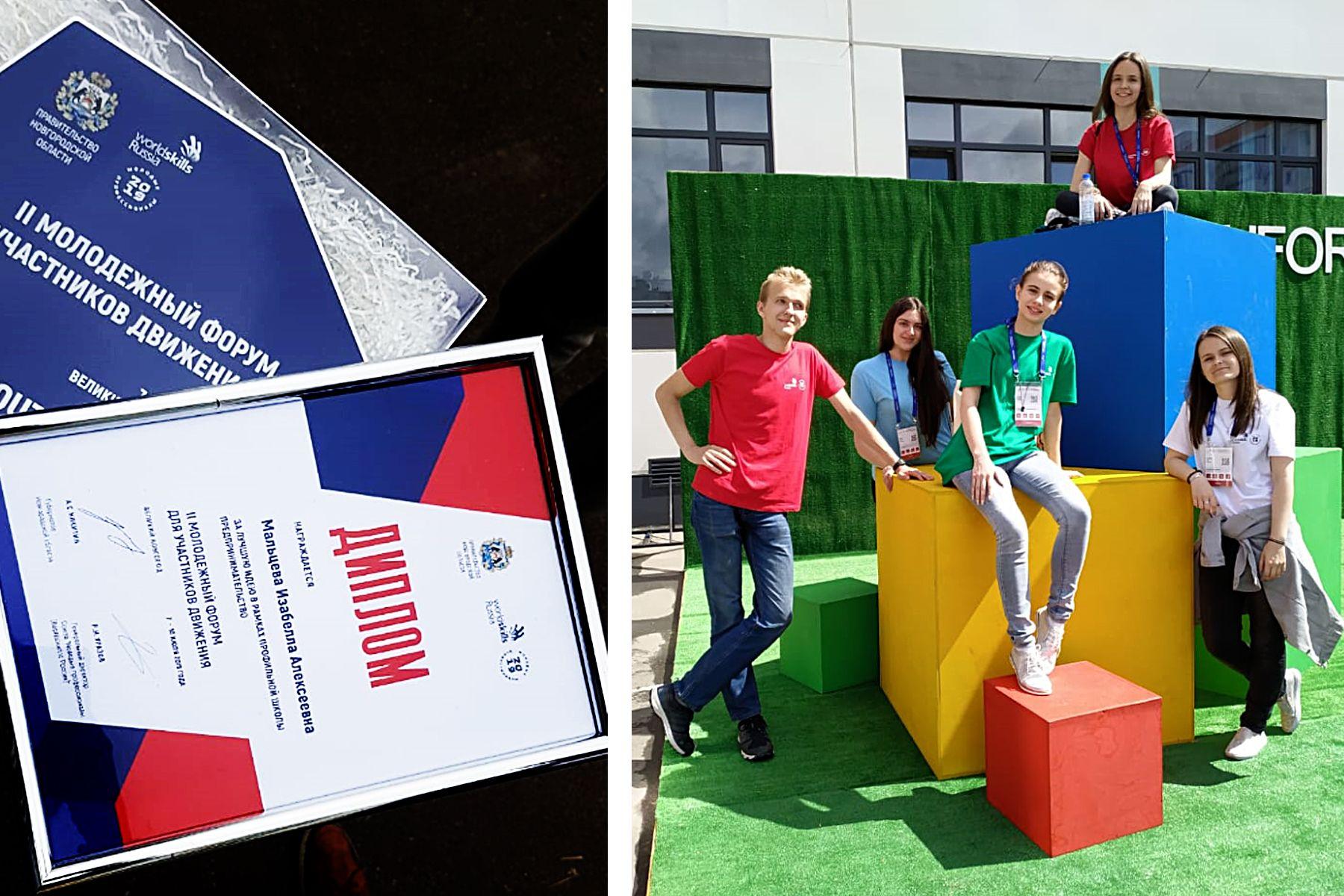 Бизнес-проект студентов ВГУЭС признан лучшим на школе предпринимательства в Великом Новгороде
