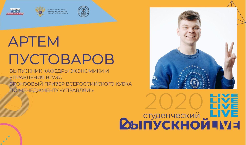 Выпускник ВГУЭС — 2020 Артём Пустоваров: у меня есть хорошие возможности остаться во ВГУЭС