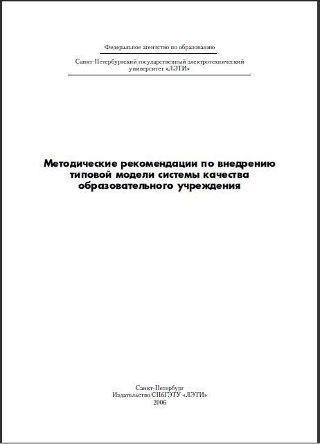 Методические рекомендации по внедрению типовой модели СК в ОУ