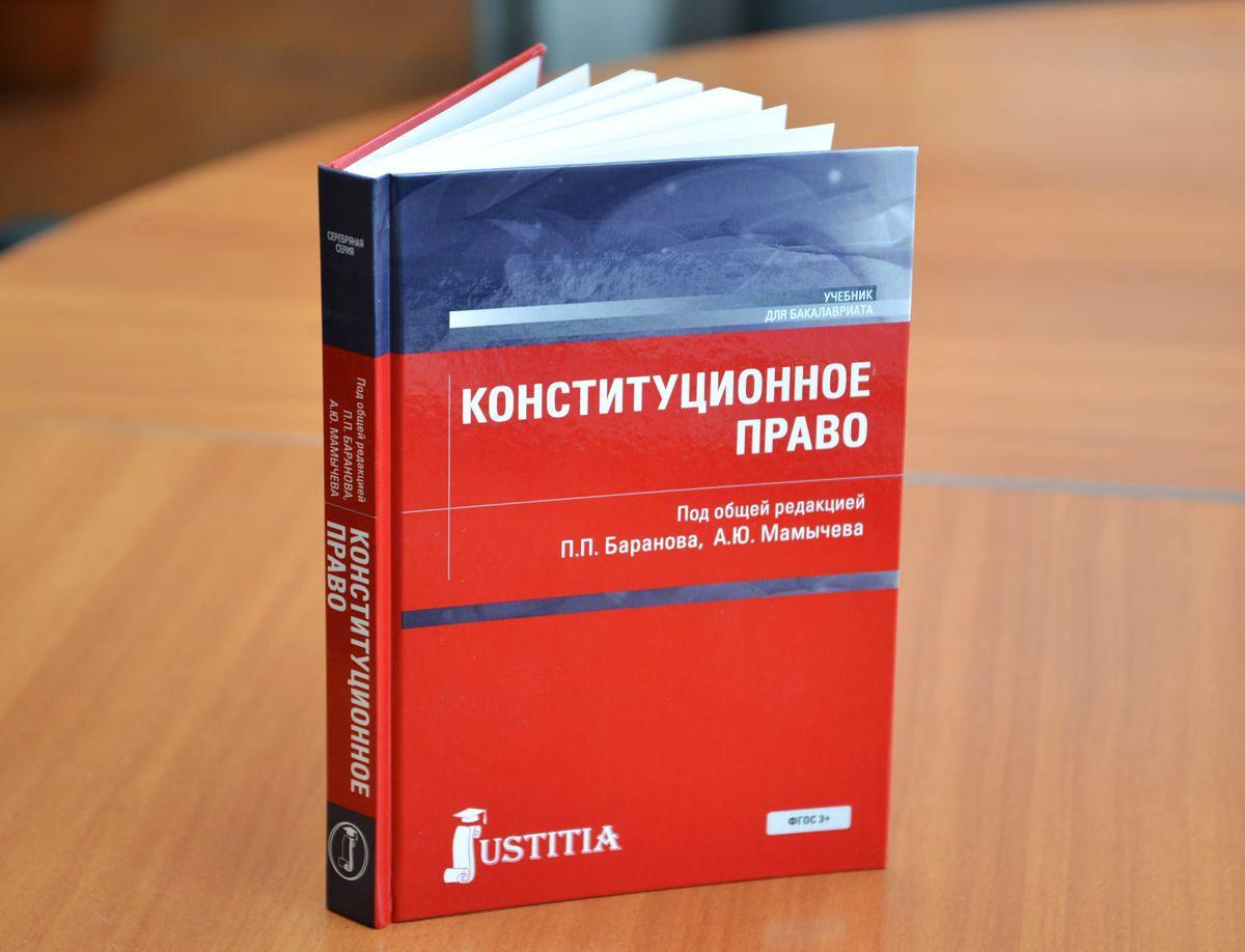 Преподаватели и студенты Института права ВГУЭС издали новое учебное пособие
