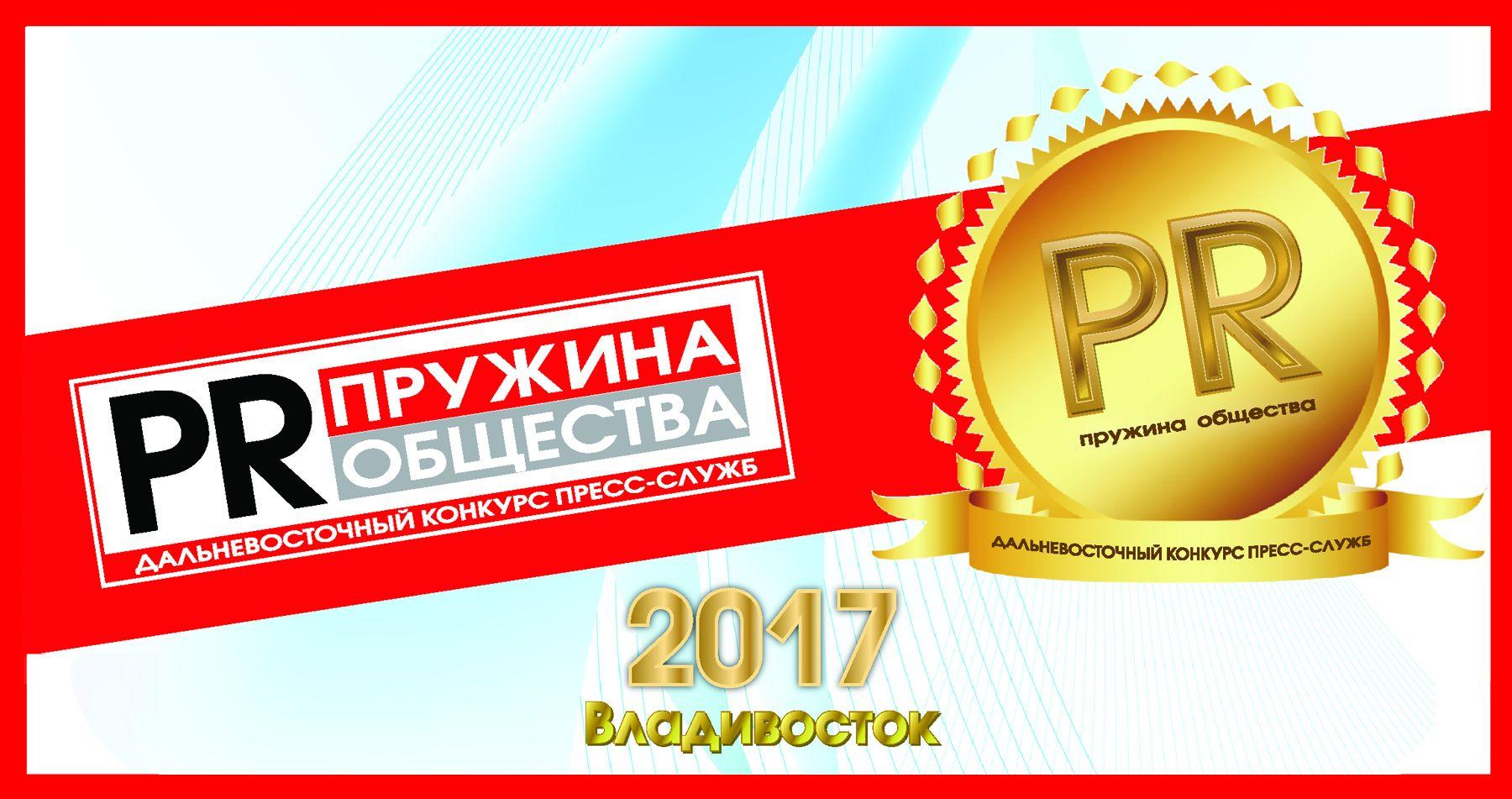 Дальневосточный конкурс пресс-служб «PRужина общества» пройдет на Медиасаммите