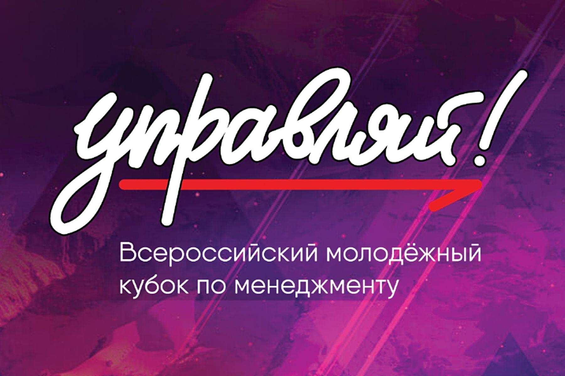 Финал Всероссийского молодёжного кубка по менеджменту «Управляй!» пройдет во ВГУЭС