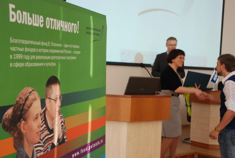 Магистранты ВГУЭС могут получать по 20 000 рублей ежемесячно по Стипендиальной программе Владимира Потанина
